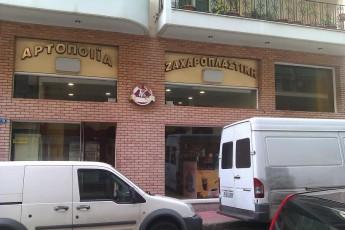 Αρτοποιείο Πρατήριο Ζαχαροπλαστικής